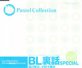 BL裏話 SPECIAL Part.1