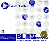 BL裏話 SPECIAL Part.3
