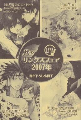 秋のリンクスフェア2007書下ろし小冊子(桐島・和泉・斑目・ゆのはら)