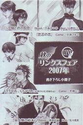 秋のリンクスフェア2007書下ろし小冊子(六青・神楽・小池・大槻)