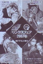 秋のリンクスフェア2007書下ろし小冊子(妃川・片桐・秋山・夏目)