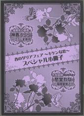 春のダリアフェア~キケンな恋~スペシャル小冊子
