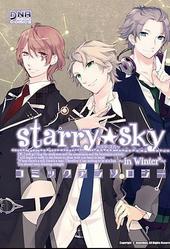 Starry☆Sky~in Winter~(アンソロジー著者等複数)