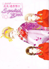 2009花丸・遊廓祭り Special Book