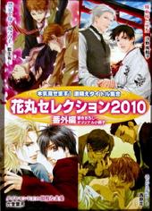 花丸セレクション2010番外編書きおろしオリジナル小冊子