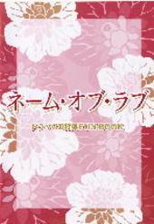 ネーム・オブ・ラブ ドラマCD特典FUN BOOK