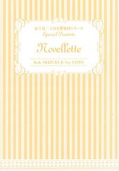 富士見二丁目交響楽団シリーズ Special Presents Novellette
