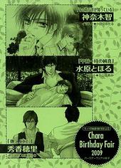 Chara BIRTHDAY FAIR2009 創刊12周年記念