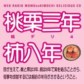 桃デリ(4)・桃栗三年柿八年