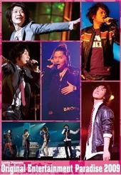 "Original Entertainment Paradise おれパラ""2009 LIVE DVD"