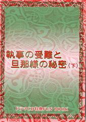 執事の受難と旦那様の秘密(下)ドラマCD特典FUN BOOK