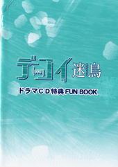 ドラマCD デコイ迷鳥 特典FUN BOOK