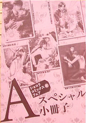 ショコラコミックスフェア スペシャル小冊子A