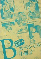 ショコラコミックスフェア スペシャル小冊子B