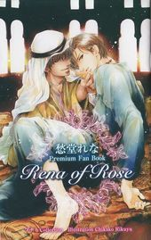 愁堂れな Premium Fan Book Rena of Rose