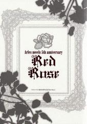 アルルノベルズ創刊5周年記念『Red Rose』