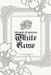 アルルノベルズ創刊5周年記念『White Rose』