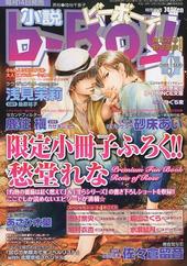 小説b-boy 2009年09月号(雑誌著者等複数)