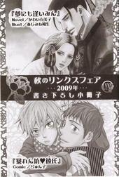 秋のリンクスフェア2009年書き下ろし小冊子