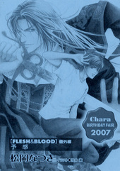 [FLESH&BLOOD]番外編 予感