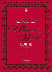 Ultimate Works STEAL YOUR LOVEプレミアム小冊子
