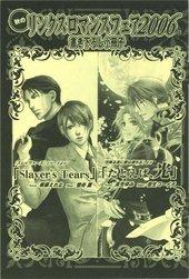 秋のリンクスフェア2006書き下ろし小冊子