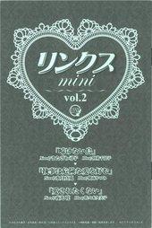 リンクス mini Vol.2