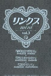 リンクス mini Vol.3