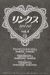 リンクス mini Vol.4