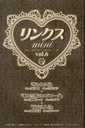 リンクス mini Vol.6