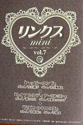 リンクス mini Vol.7