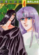 妖魔の封印(3)