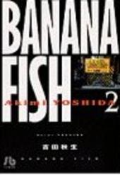 BANANA FISH 2(文庫版)