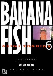 BANANA FISH 6(文庫版)