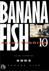 BANANA FISH 10 (文庫版)
