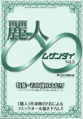 麗人∞(ムゲンダイ)Vol.3
