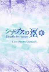 ドラマCD 『シナプスの柩 II』 特典FUN BOOK