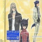 TVアニメーション「LOVELESS」ドラマCD第4巻