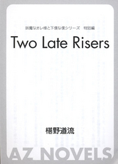 Two Late Risers  妖魔なオレ様と下僕な僕特別編