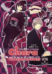 Chara collection EXTRA 2008