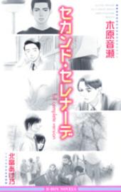 セカンド・セレナーデ full complete version(新装版)