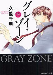 グレイ・ゾーン 下