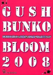 GUSH BUNKO BLOOM 2008