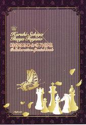 崎谷はるひ&冬乃郁也 Collaboration Special book A