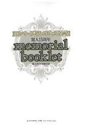 麗人15周年memorial booklet