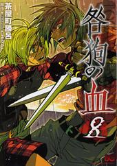 咎狗の血(8)
