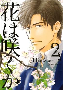 花は咲くか(2)
