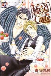 極道Cafe