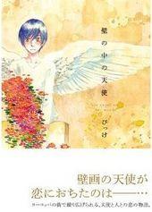 壁の中の天使