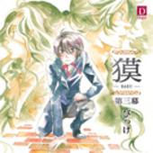 獏-BAKU- 第三幕
